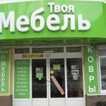 Успешная бизнес идея, Как открыть мебельный магазин?!