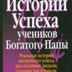 «Истории успеха учеников богатого папы», Роберт Кийосаки