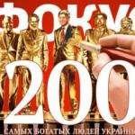 Миллиардеры Украины